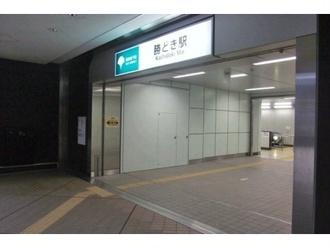 都営大江戸線『勝どき』駅