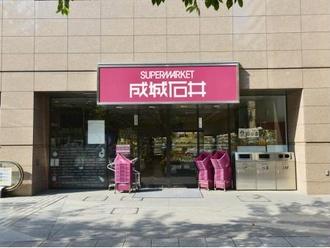 成城石井愛宕グリーンヒルズ店