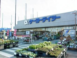 ケイヨーデイツー新船橋店