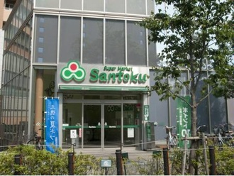 スーパーマーケットSantoku