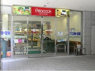 ピーコックストア新神戸店