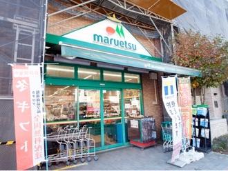 マルエツ西日暮里店