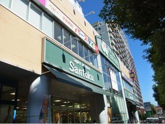 スーパーマーケット三徳