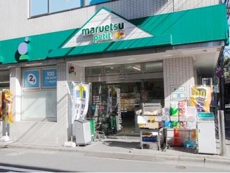 マルエツプチ富ヶ谷一丁目店