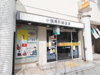 小伝馬町郵便局