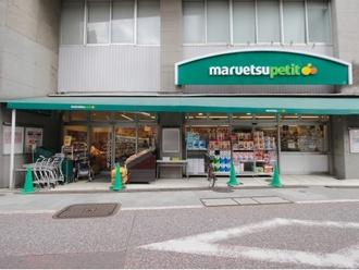 マルエツプチ品川橋店