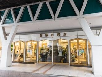 阪急百貨店 千里阪急