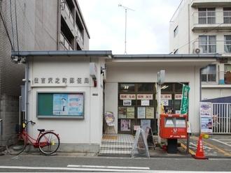 住吉沢之町郵便局