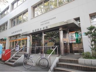 船橋東郵便局