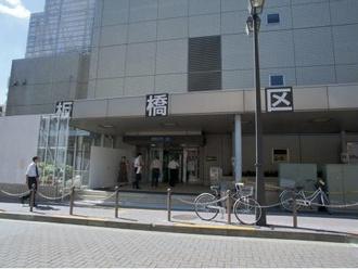 板橋区役所