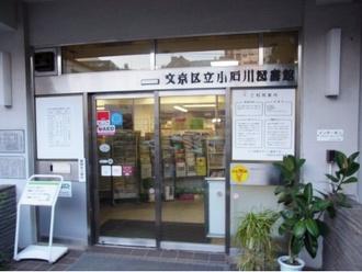 文京区立小石川図書館