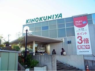 紀ノ国屋鎌倉店