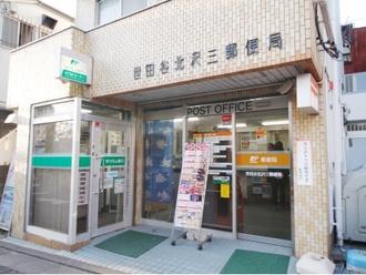 世田谷北沢三郵便局