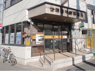 世田谷中町郵便局