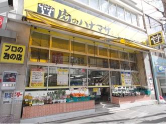 肉のハナマサ湯島店